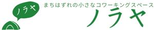 仙台のコワーキングスペース「ノラヤ」